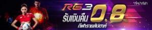 RG3 รับเงินคืน กีฬารายสัปดาห์